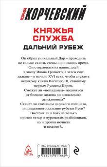 Обложка сзади Княжья служба. Дальний рубеж Юрий Корчевский