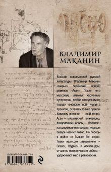 Обложка сзади Асан Владимир Маканин