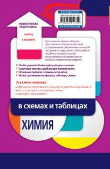Обложка сзади Химия в схемах и таблицах Н. Э. Варавва