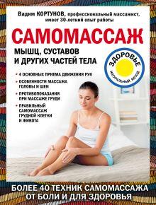 Обложка Самомассаж мышц, суставов и других частей тела Кортунов В.А.