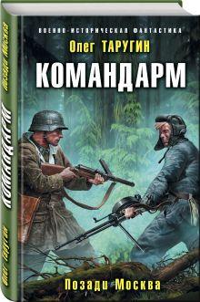 Командарм. Позади Москва