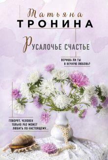 Обложка Русалочье счастье Татьяна Тронина