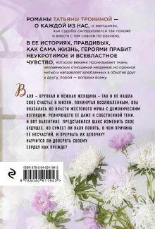 Обложка сзади Русалочье счастье Татьяна Тронина
