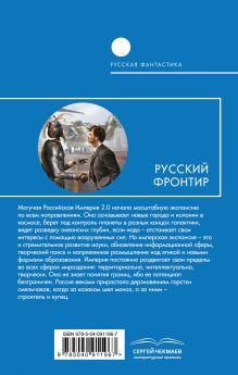 Обложка сзади Русский фронтир