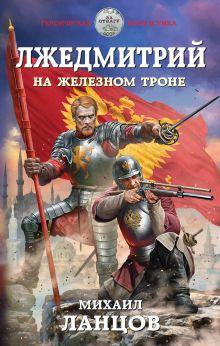 Обложка Лжедмитрий. На железном троне Михаил Ланцов