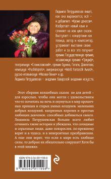 Обложка сзади Волшебные истории. Новые приключения Елены Прекрасной Людмила Петрушевская