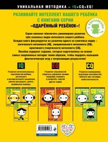 Обложка сзади IQ – логическое мышление: для детей 2-3 лет (с наклейками)