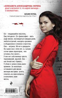 Обложка сзади Треть жизни мы спим Елизавета Александрова-Зорина