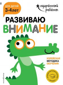Обложка Развиваю внимание: для детей 3-4 лет (с наклейками)
