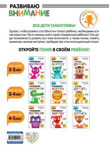 Обложка сзади Развиваю внимание: для детей 3-4 лет (с наклейками)
