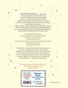 Обложка сзади Хроники Нарнии (ил. П. Бейнс) (цв. ил.) (оф. лев) Клайв С. Льюис