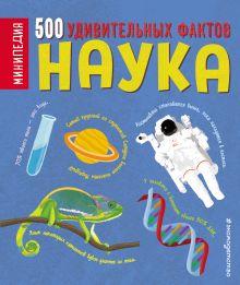 Наука. 500 удивительных фактов