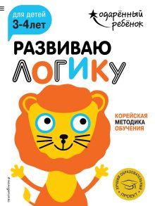 Обложка Развиваю логику: для детей 3-4 лет (с наклейками)