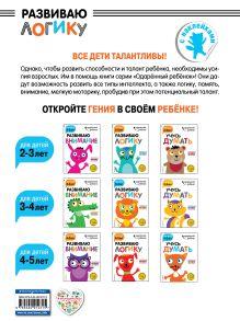 Обложка сзади Развиваю логику: для детей 3-4 лет (с наклейками)