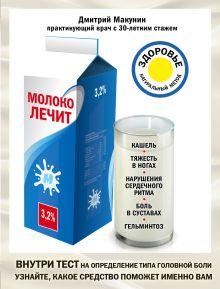 Молоко лечит: кашель, тяжесть в ногах, нарушения сердечного ритма, боль в суставах, гельминтоз