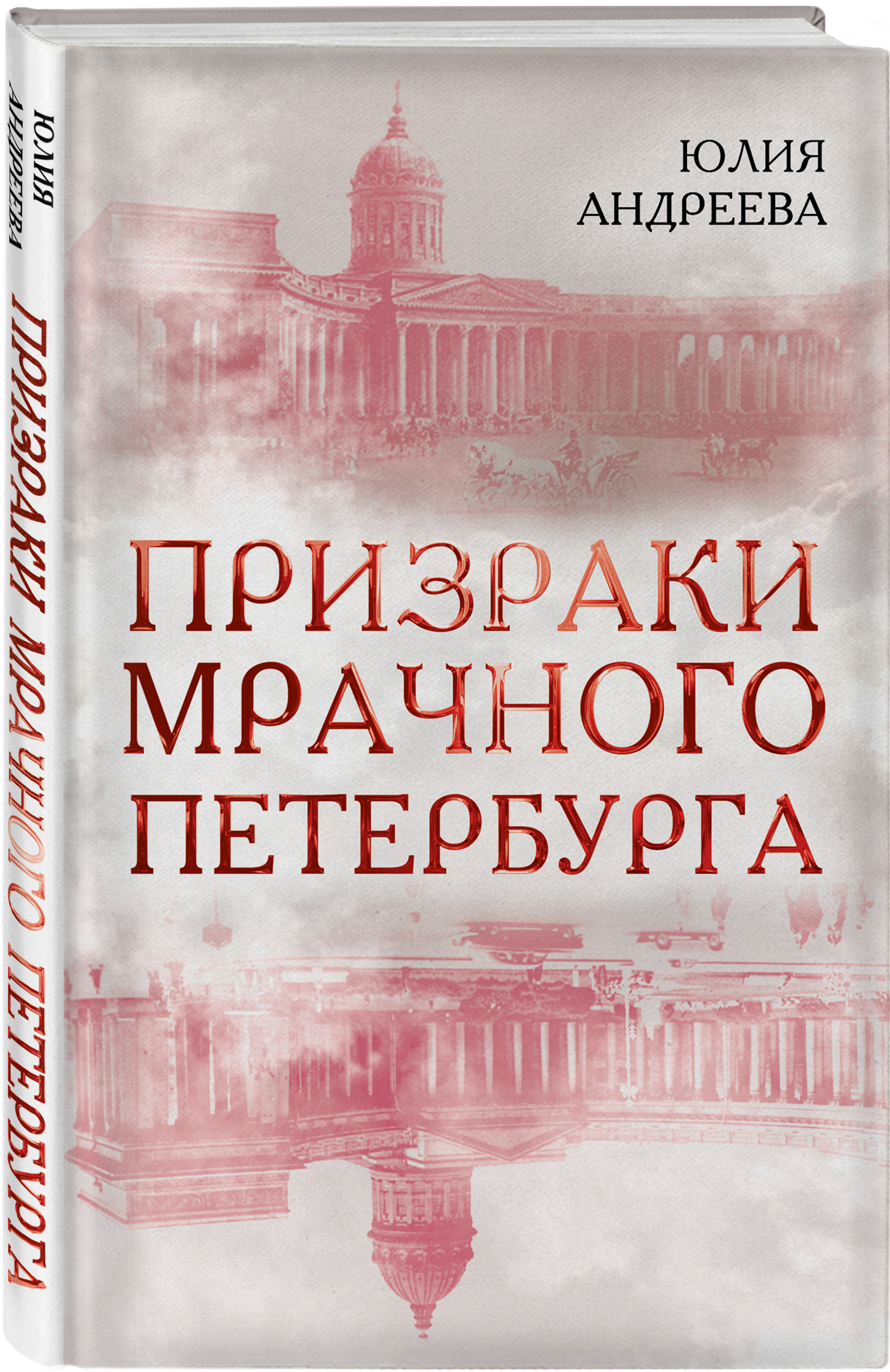 Призраки мрачного Петербурга ( Андреева Ю.И.  )