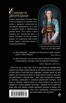 Обложка сзади Гуннхильд, северная невеста Елизавета Дворецкая