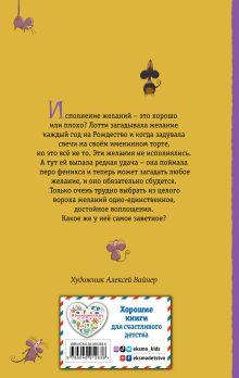 Обложка сзади Перо феникса (#5) Холли Вебб