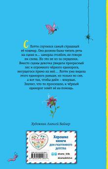 Обложка сзади Тайна единорога (#6) Холли Вебб