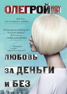 Обложка Любовь за деньги и без Олег Рой