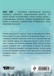 Обложка сзади Любовь за деньги и без Олег Рой