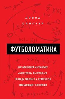 Обложка Футболоматика: как благодаря математике