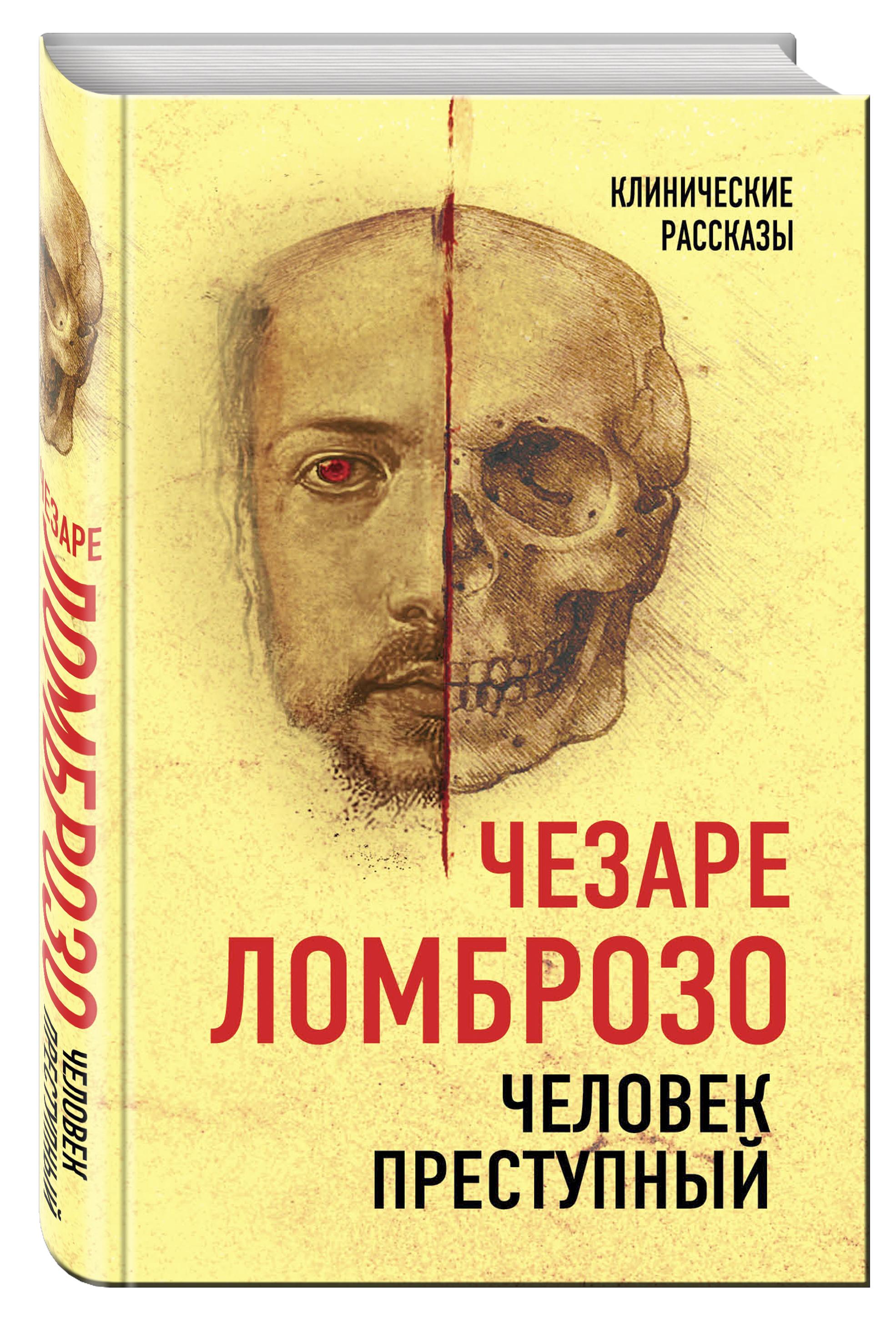 Человек преступный ( Ломброзо Чезаре  )