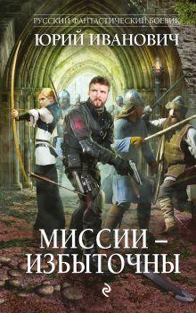 Обложка Миссии - избыточны Юрий Иванович