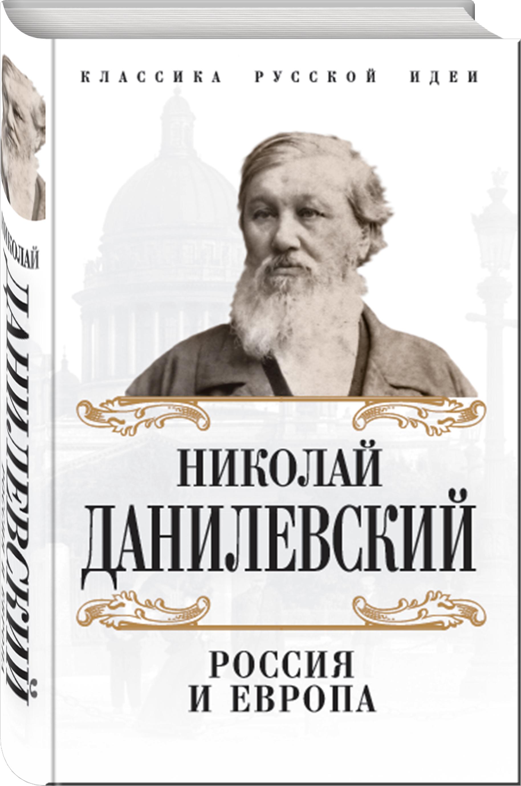Россия и Европа ( Данилевский Н.Я.  )