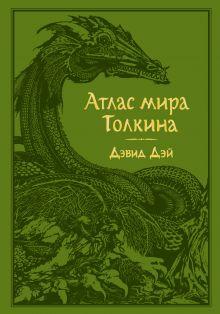 Обложка Атлас мира Толкина Дэвид Дэй