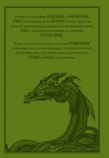 Обложка сзади Атлас мира Толкина Дэвид Дэй