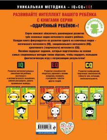 Обложка сзади EQ – эмоциональное мышление: для детей 2-3 лет (с наклейками)