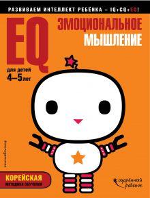 EQ – эмоциональное мышление: для детей 4-5 лет (с наклейками)