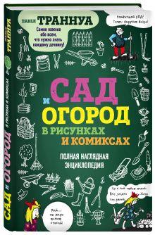 Сад и огород в рисунках и комиксах. Полная наглядная энциклопедия