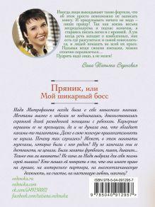 Обложка сзади Пряник, или Мой шикарный босс Татьяна Веденская