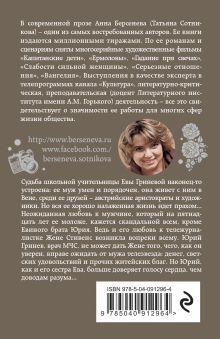 Обложка сзади Неравный брак Анна Берсенева