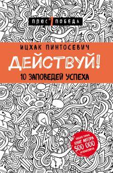 Обложка Действуй! 10 заповедей успеха (с узором) Ицхак Пинтосевич