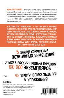 Обложка сзади Действуй! 10 заповедей успеха (с узором) Ицхак Пинтосевич