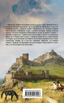 Обложка сзади Варяг. Княжий посол Александр Мазин, Павел Мамонтов