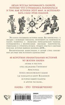 Обложка сзади Краткая история науки Уильям Байнум
