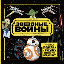 Обложка Звёздные Войны. Отличные поделки и рисунки создать тебе предстоит! (+ наклейки)