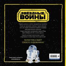 Обложка сзади Звёздные Войны. Отличные поделки и рисунки создать тебе предстоит! (+ наклейки)