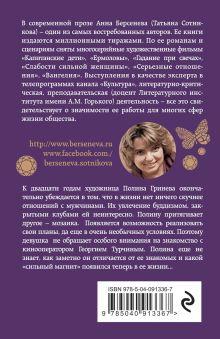 Обложка сзади Первый, случайный, единственный Анна Берсенева