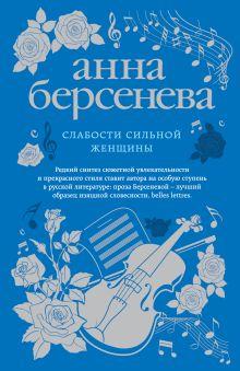 Обложка Слабости сильной женщины Анна Берсенева