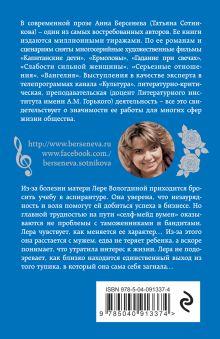 Обложка сзади Слабости сильной женщины Анна Берсенева