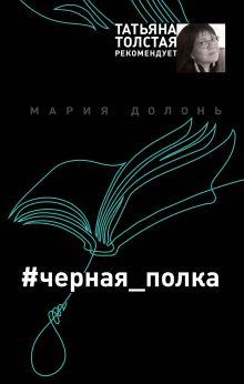 Обложка #черная_полка Мария Долонь