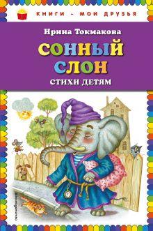 Обложка Сонный слон: стихи детям Ирина Токмакова
