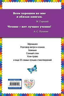 Обложка сзади Сонный слон: стихи детям Ирина Токмакова