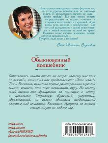 Обложка сзади Обыкновенный волшебник Татьяна Веденская