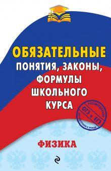 Обложка Физика. Обязательные понятия, законы, формулы школьного курса А. В. Попов